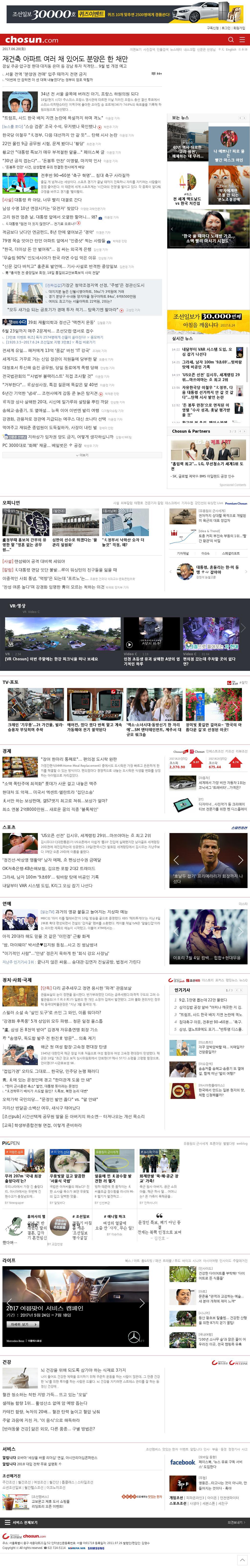chosun.com at Monday June 19, 2017, 4:03 p.m. UTC