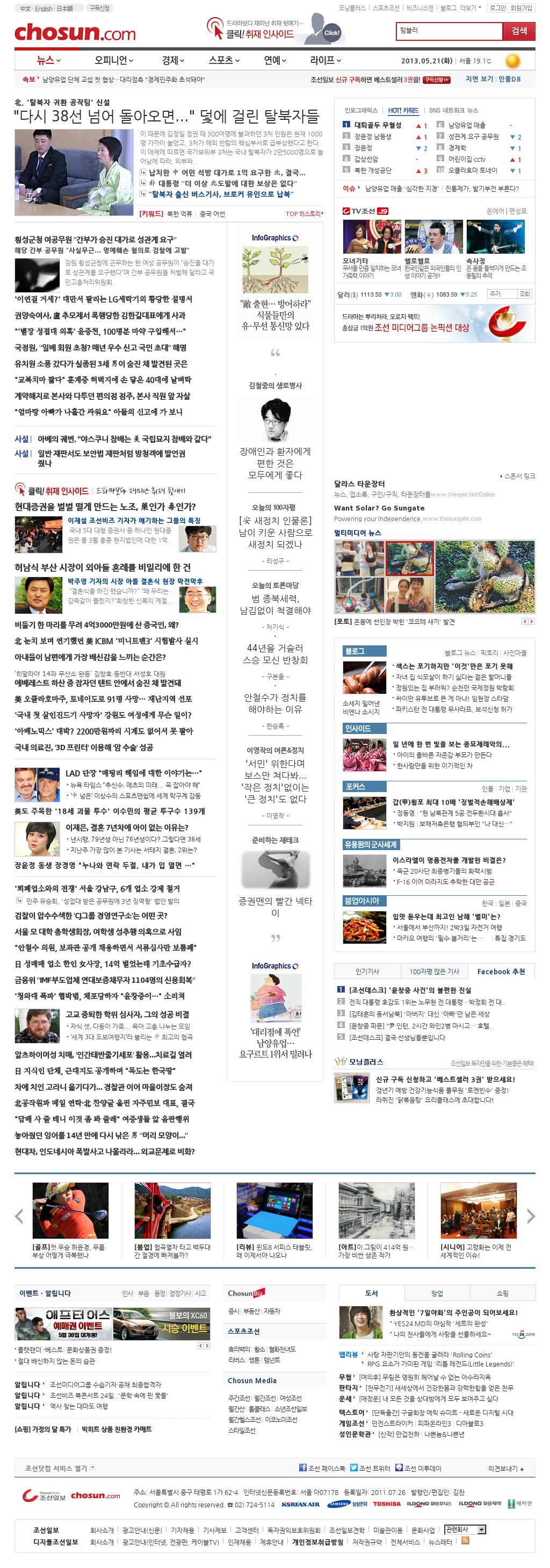 chosun.com at Tuesday May 21, 2013, 1:03 p.m. UTC