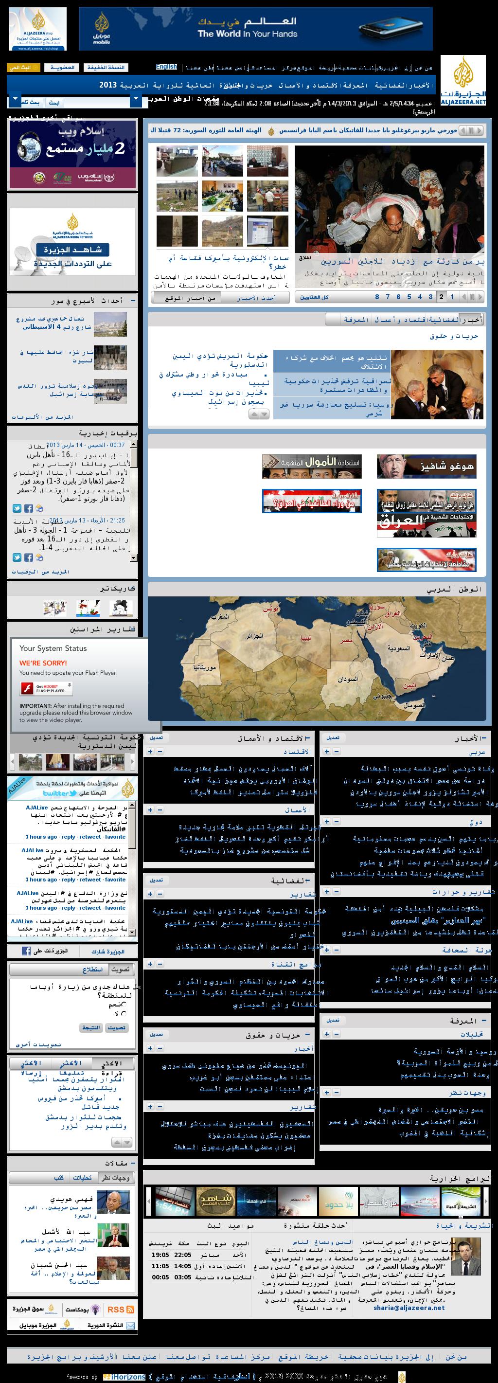 Al Jazeera at Thursday March 14, 2013, 12:11 a.m. UTC