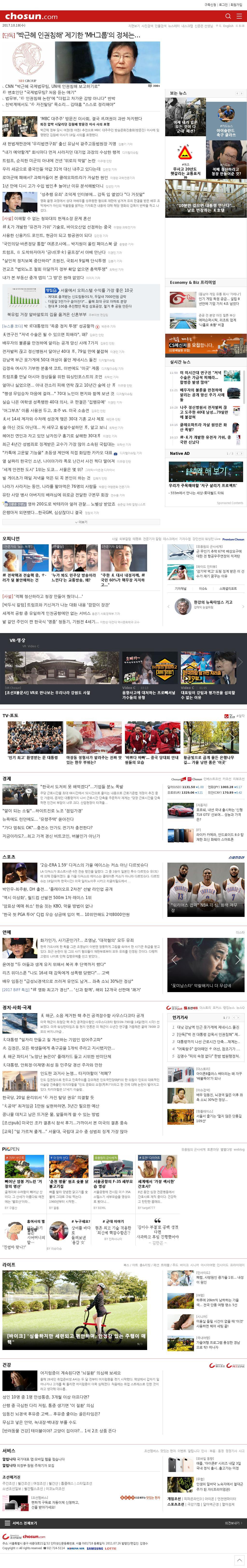 chosun.com at Wednesday Oct. 18, 2017, 12:02 p.m. UTC