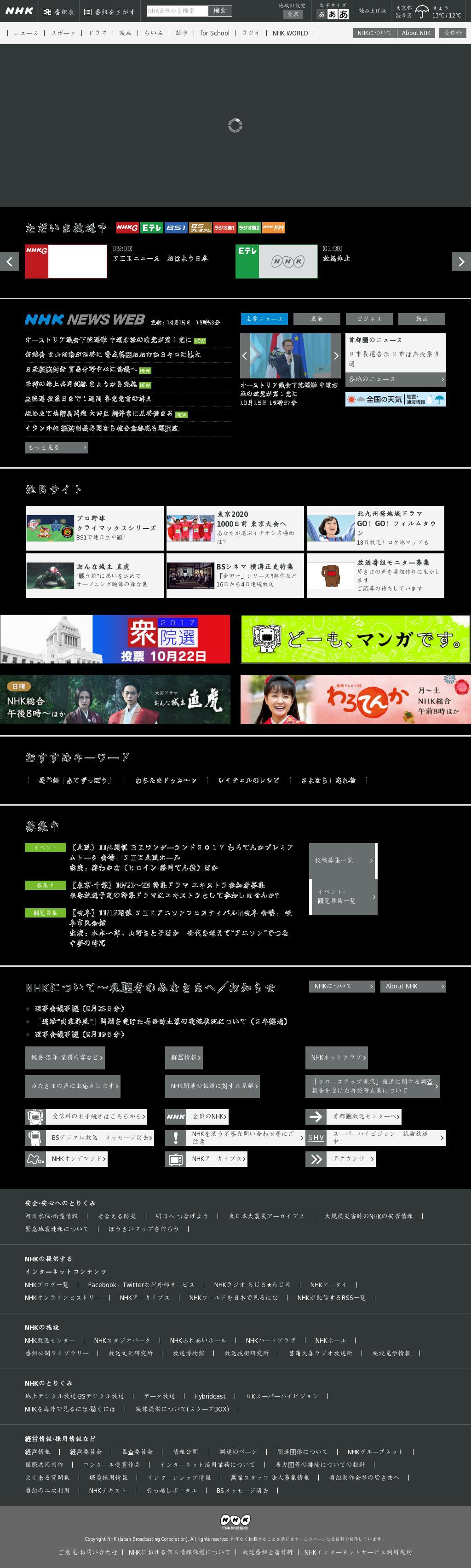 NHK Online at Sunday Oct. 15, 2017, 8:04 p.m. UTC