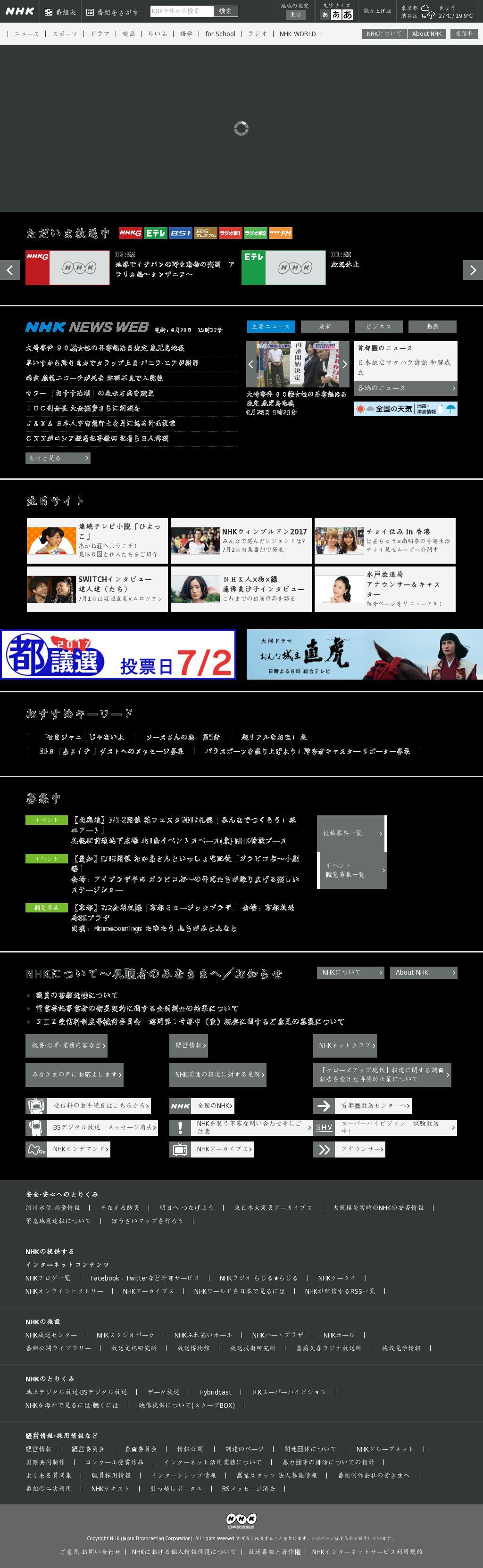 NHK Online at Wednesday June 28, 2017, 6:17 p.m. UTC