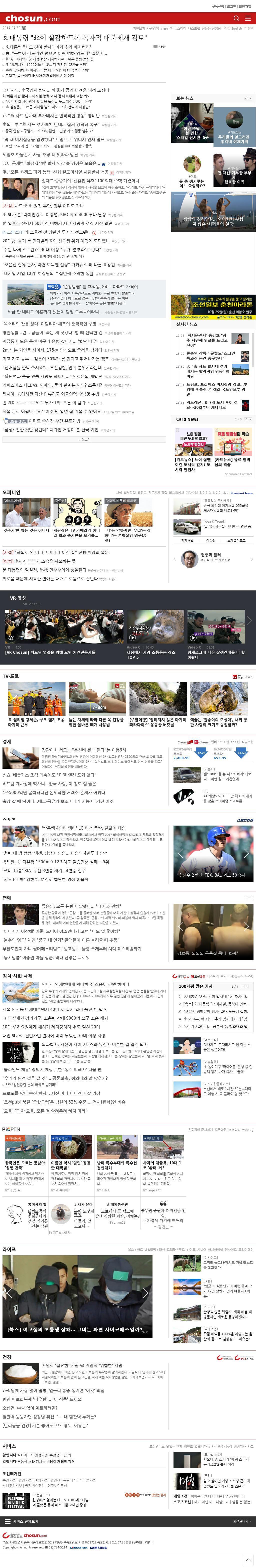 chosun.com at Saturday July 29, 2017, 3:02 p.m. UTC