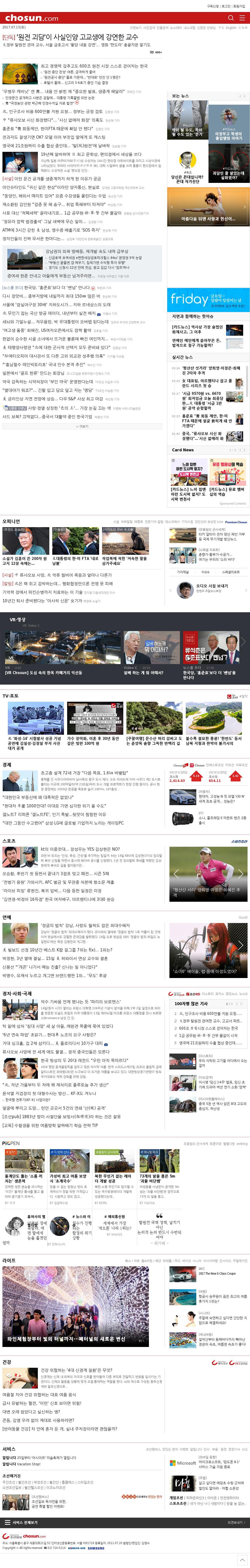 chosun.com at Saturday July 15, 2017, 4:02 a.m. UTC