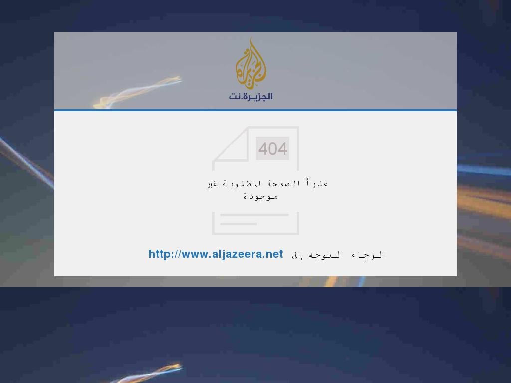 Al Jazeera at Monday Oct. 24, 2016, 8:07 p.m. UTC