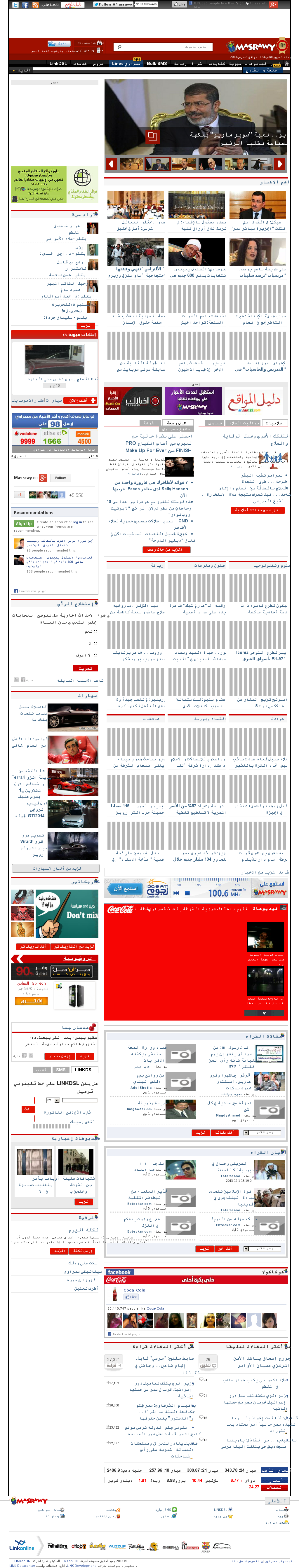 Masrawy at Wednesday March 6, 2013, 5:12 a.m. UTC