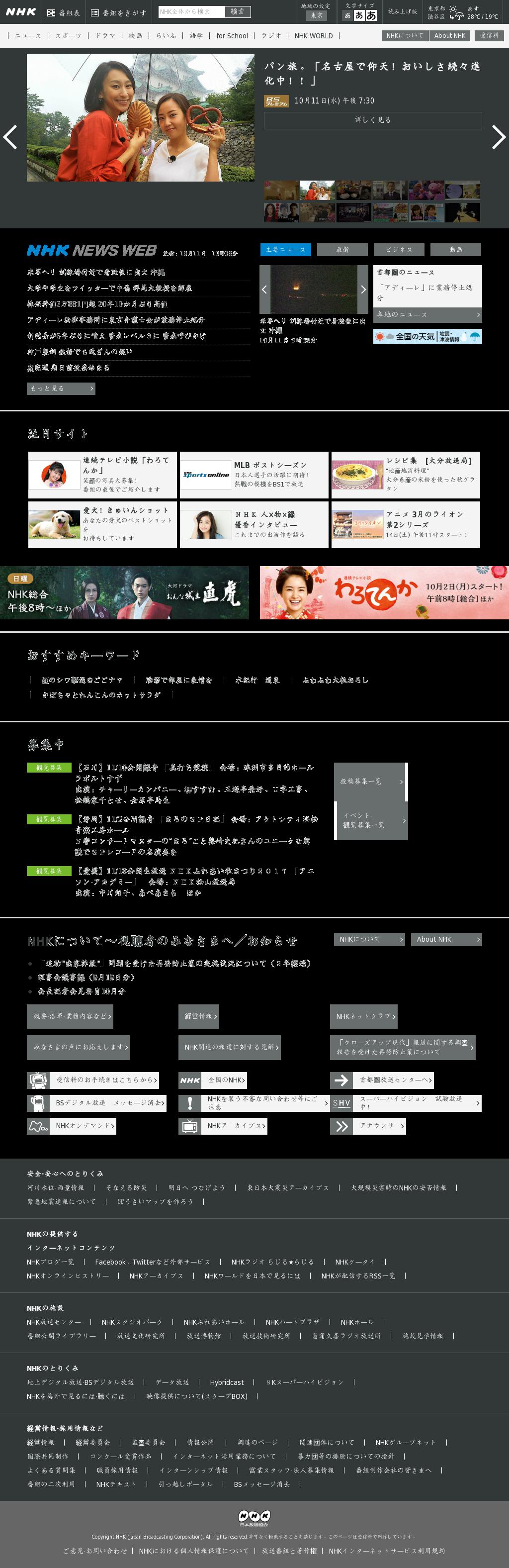 NHK Online at Wednesday Oct. 11, 2017, 2:11 p.m. UTC