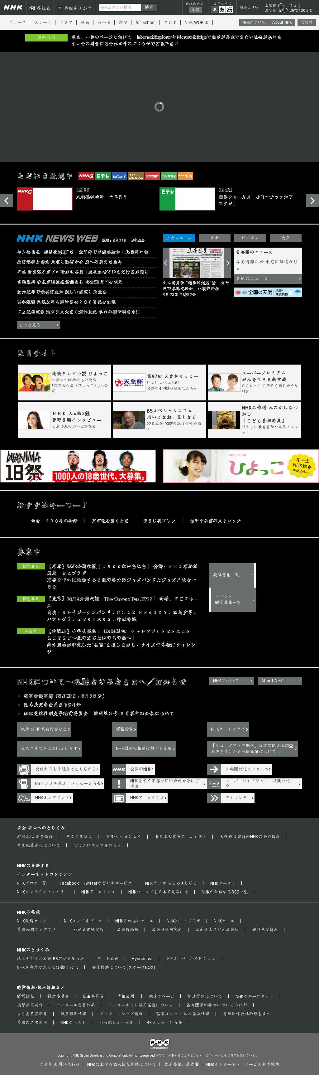 NHK Online at Friday Sept. 22, 2017, 6:17 a.m. UTC