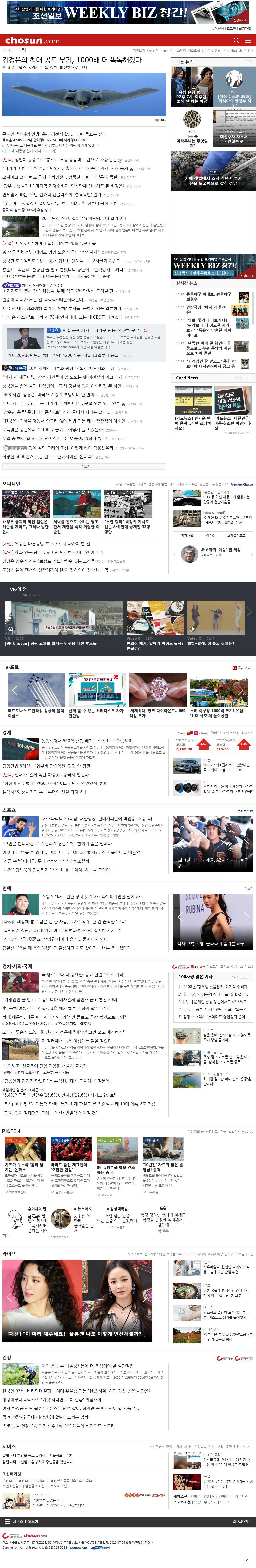 chosun.com at Wednesday March 29, 2017, 6:03 p.m. UTC