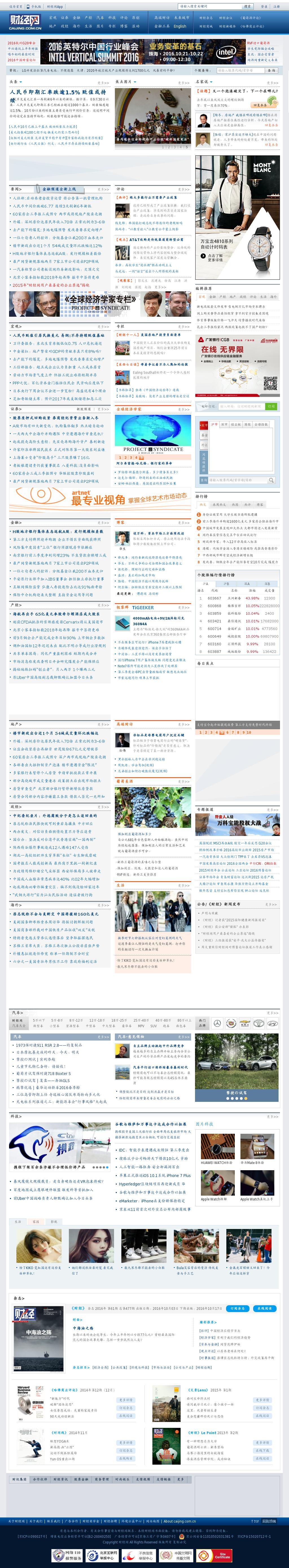 Caijing at Tuesday Oct. 25, 2016, 4:01 a.m. UTC