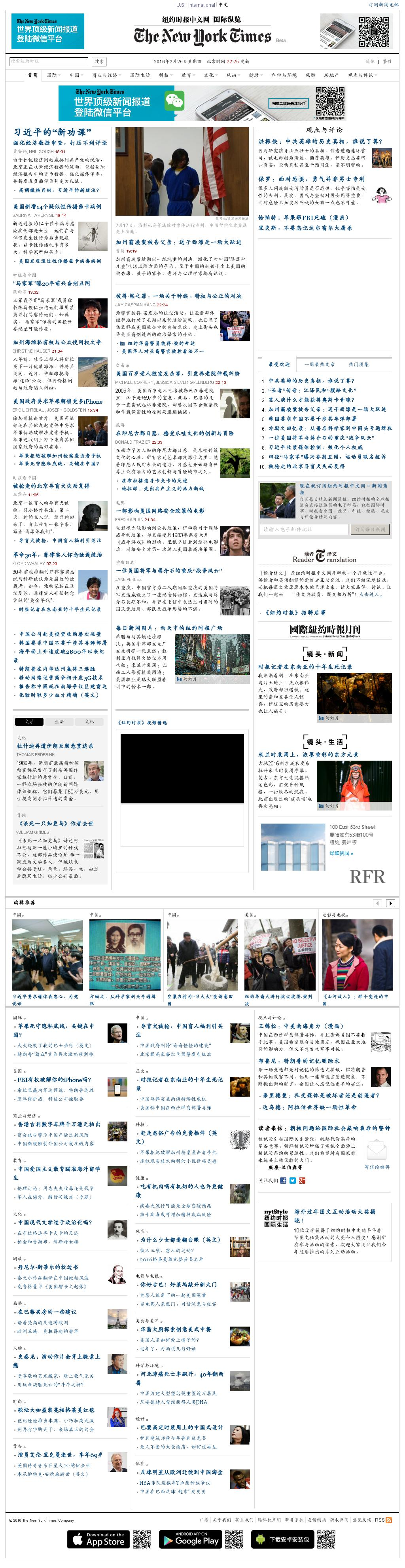 The New York Times (Chinese) at Thursday Feb. 25, 2016, 3:16 p.m. UTC