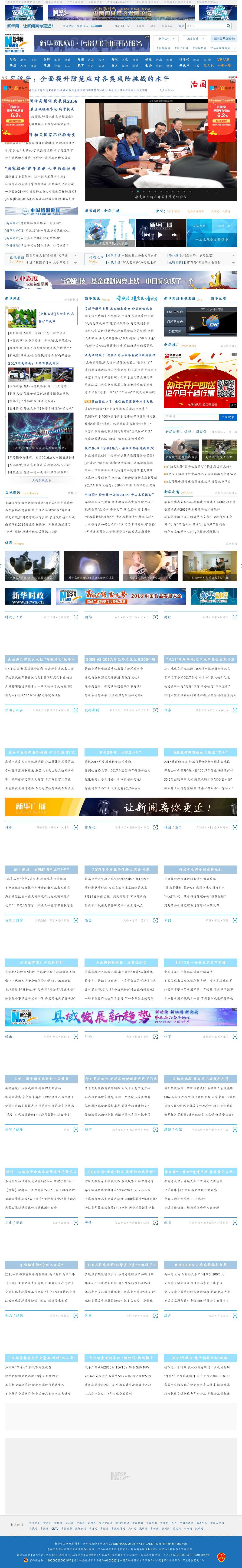 Xinhua at Thursday Jan. 12, 2017, 10:26 a.m. UTC